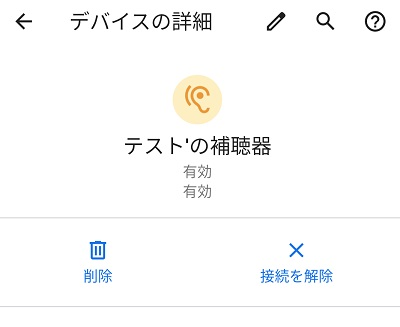 Android10補聴器設定